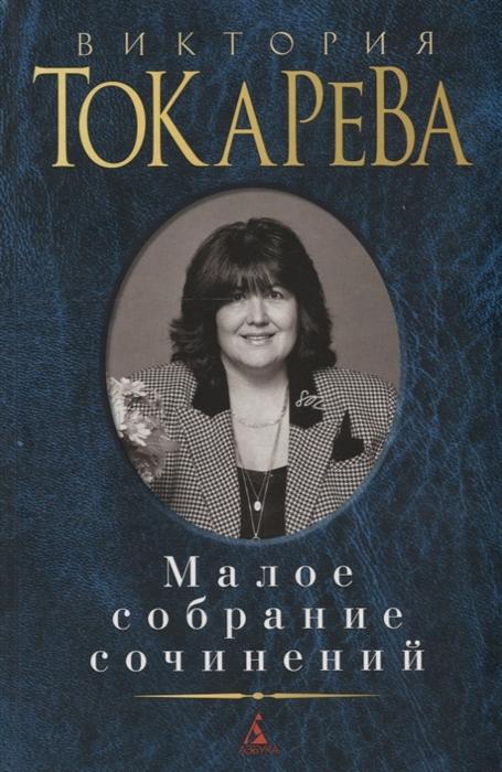 Токарева В. Виктория Токарева Малое собрание сочинений цена