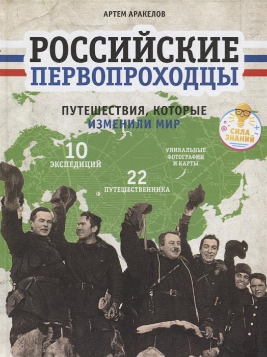 Аракелов А. Российские первопроходцы Путешествия которые изменили мир