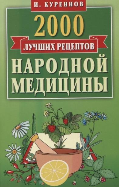 Куреннов И. 2000 лучших рецептов народной медицины