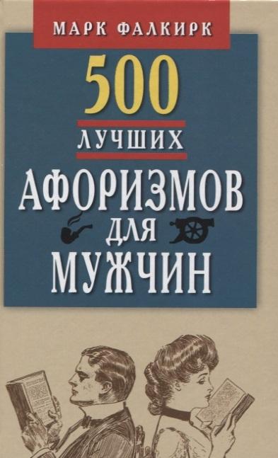 фалкирк м заряди мозги более 1000 фактов афоризмов загадок головоломок на каждый день Фалкирк М. 500 лучших афоризмов для мужчин