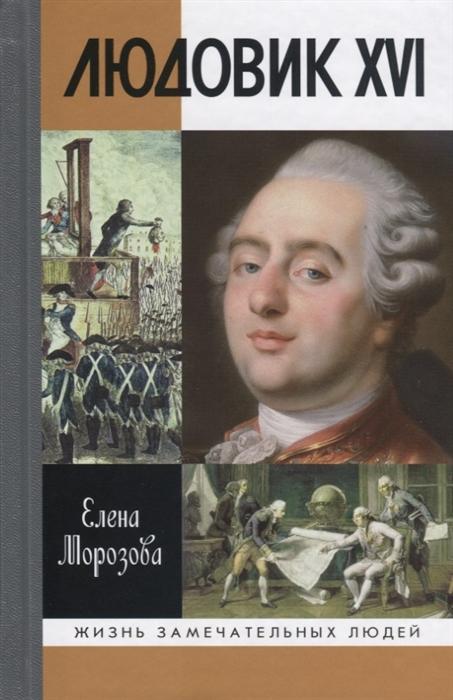 Морозова Е. Людовик XVI Непонятый король