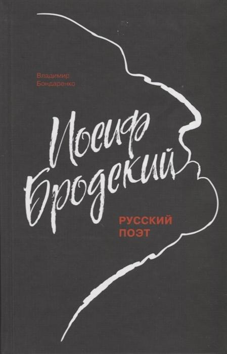Бондаренко В. Иосиф Бродский Русский поэт клоц яков иосиф бродский в литве