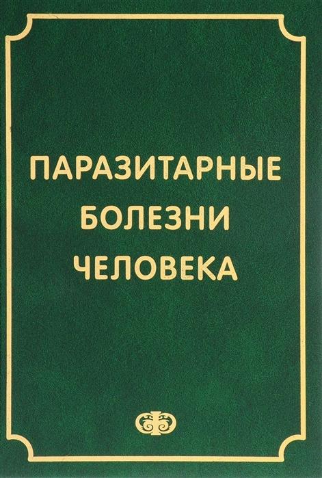 Адоева Е., Баранова А., Бронштейн А. и др. Паразитарные болезни человека