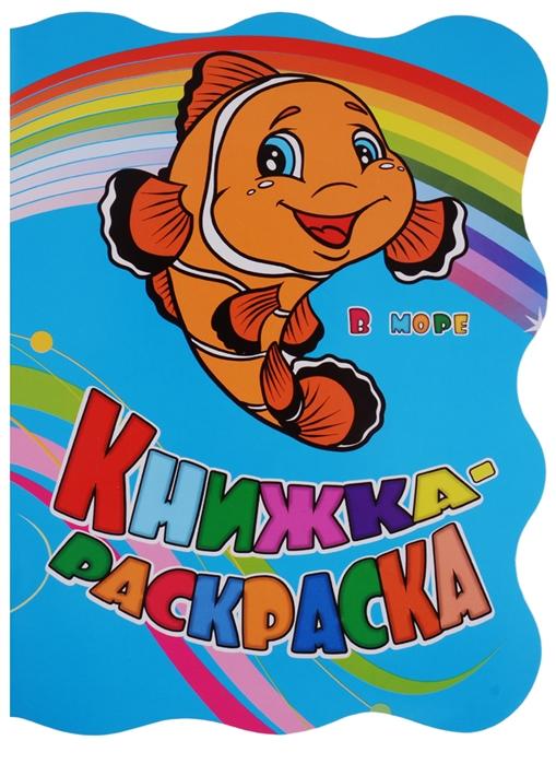 Панасюк И., Андреева Ю. Книжка-раскраска В море панасюк и андреева ю книжка раскраска в море