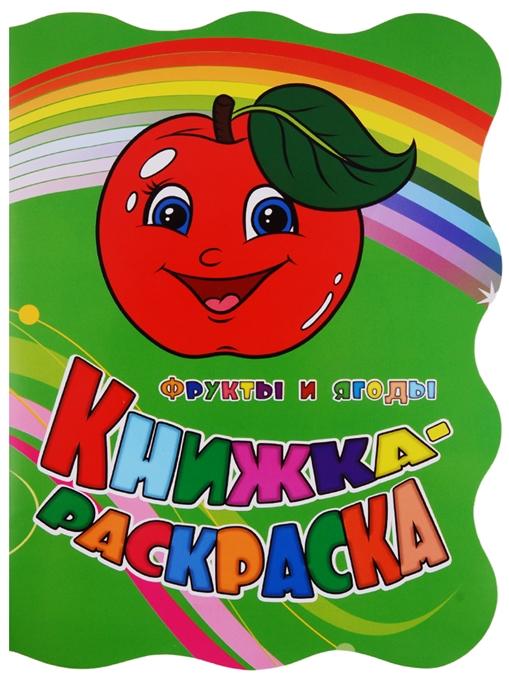 Панасюк И Книжка-раскраска Фрукты и ягоды алфея обучающий плакат фрукты и ягоды