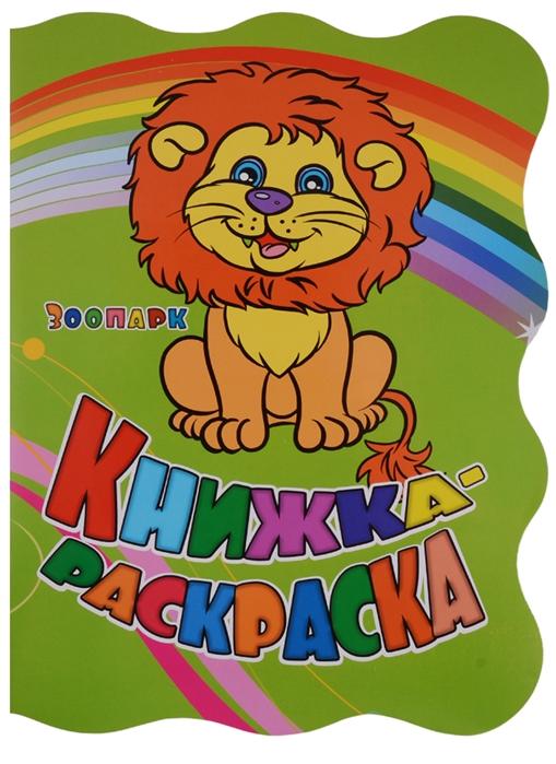 Панасюк И., Андреева Ю. Книжка-раскраска Зоопарк электронный звуковой плакат знаток весёлый зоопарк pl 06 zoo