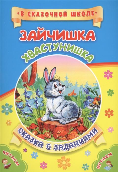 Купить Зайчишка-хвастунишка Сказка с заданиями Читаем Играем, Учитель, Сказки