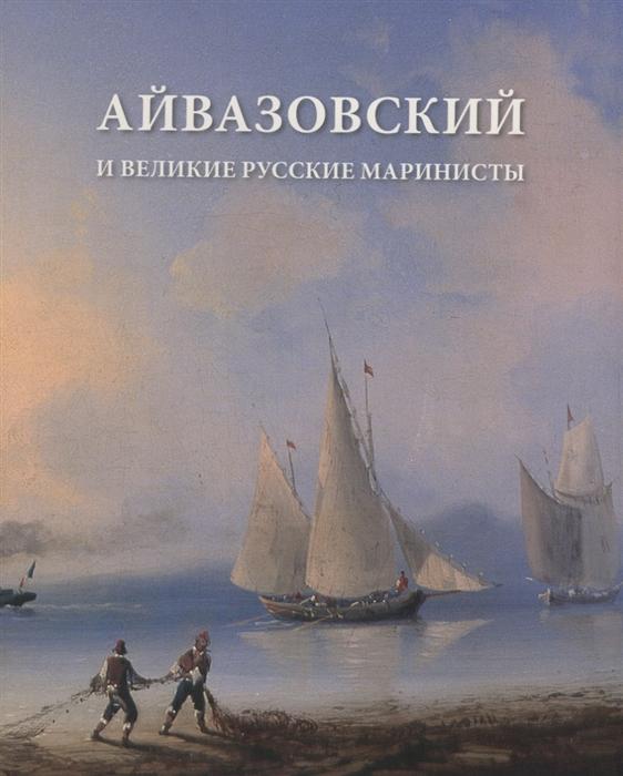Айвазовский и великие русские маринисты