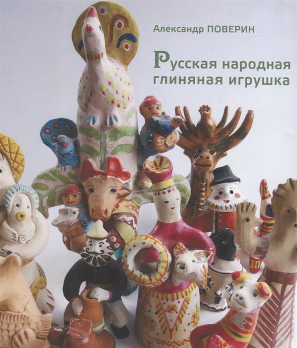 Поверин А. Русская народная глиняная игрушка