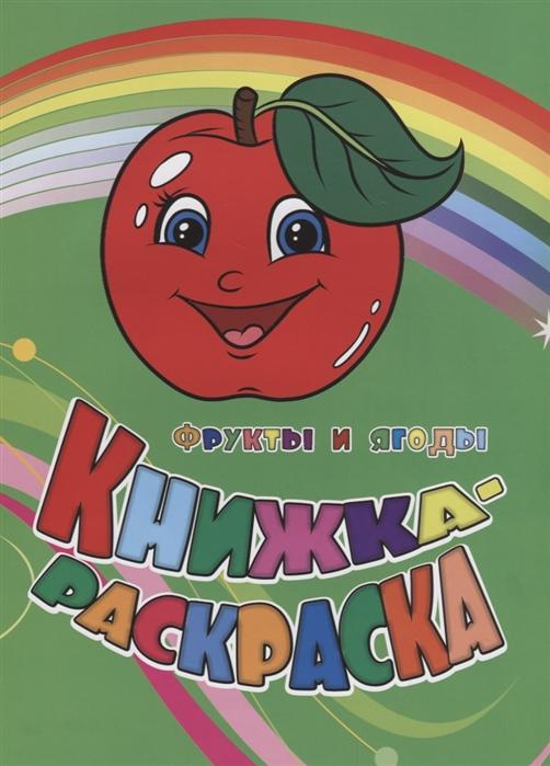 Панасюк И. Книжка-раскраска Фрукты и ягоды алфея обучающий плакат фрукты и ягоды