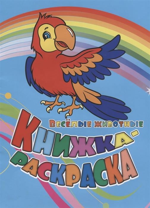 Панасюк И., Андреева Ю. Книжка-раскраска Веселые животные панасюк и андреева ю книжка раскраска в море