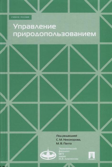 Никаноров С., Палт М. Управление природопользованием Учебное пособие