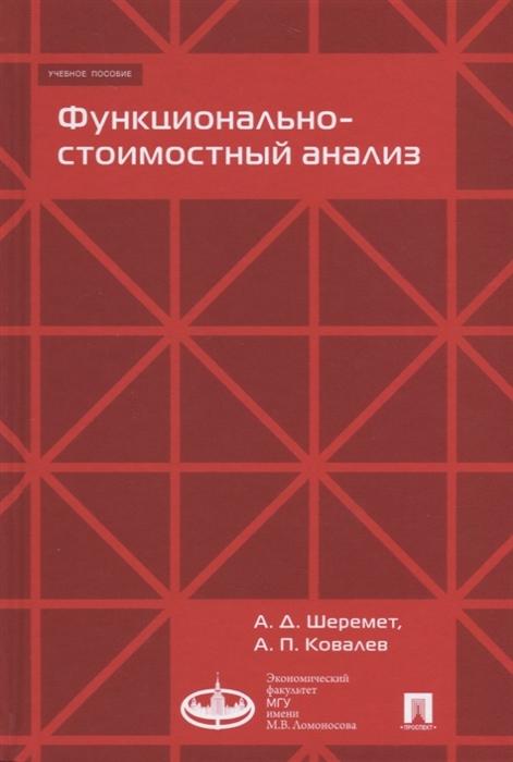 Шермет А., Ковалев А. Функционально-стоимостный анализ Учебное пособие все цены
