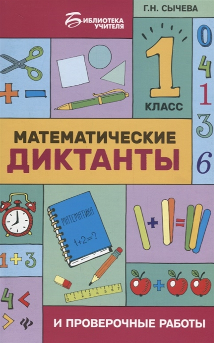 Сычева Г. Математические диктанты и проверочные работы 1 класс