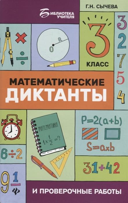 Сычева Г. Математические диктанты и проверочные работы 3 класс