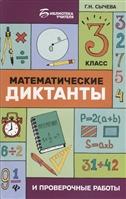 Математические диктанты и проверочные работы. 3 класс