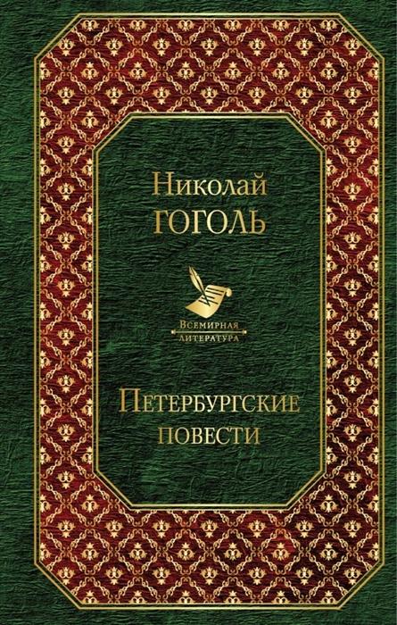 Гоголь Н. Петербургские повести н гоголь ревизор
