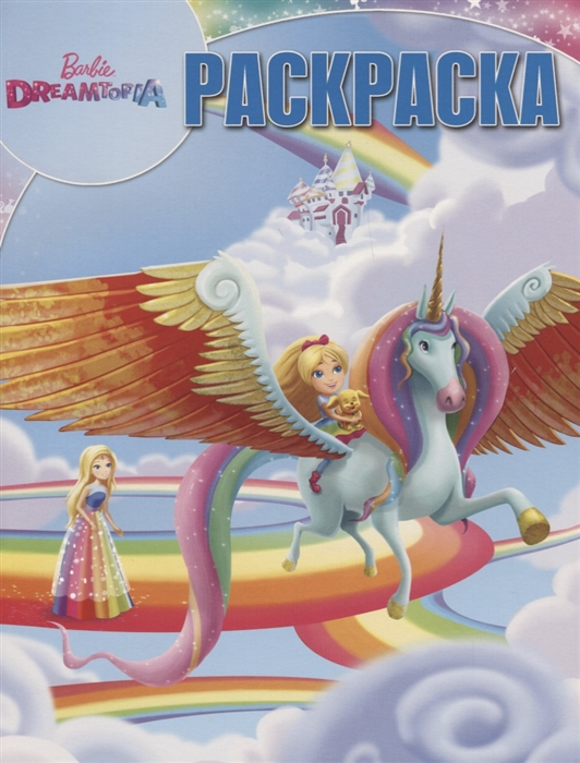 Пименова Т. (ред.) Волшебная раскраска РК 18020 Барби умная раскраска барби 15057