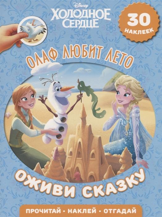 Пименова Т. (ред.) Олаф любит лето Холодное сердце Оживи сказку 30 наклеек стоимость