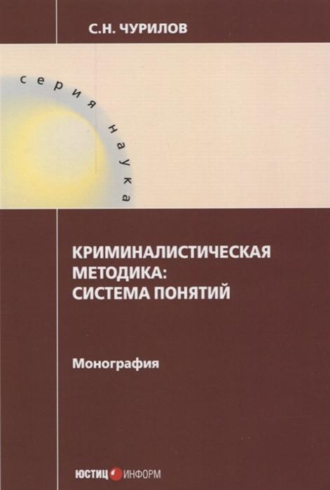 Чурилов С. Криминалистическая методика система понятий
