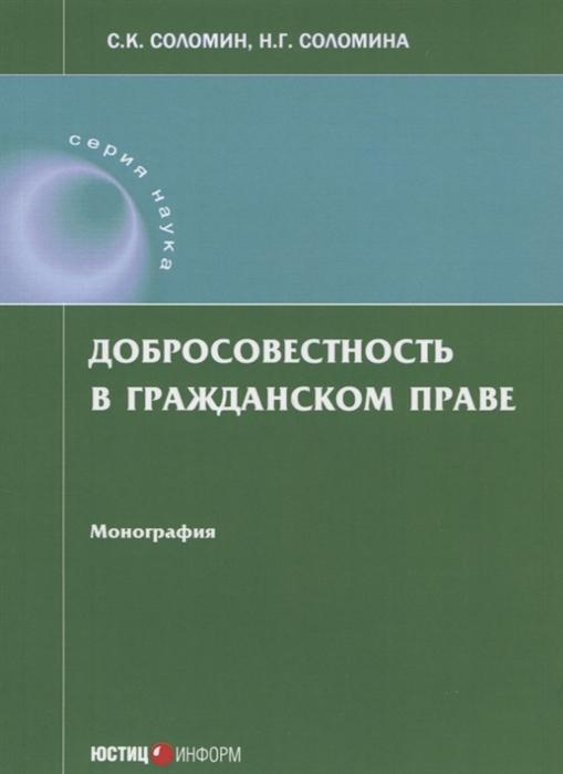 Соломин С., Соломина Н. Добросовестность в гражданском праве соломин с соломина н гражданское право отдельные виды договоров учебник