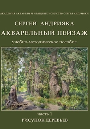 Андрияка С. Акварельный пейзаж Часть 1 Рисунок деревьев Учебно-методическое пособие DVD цены