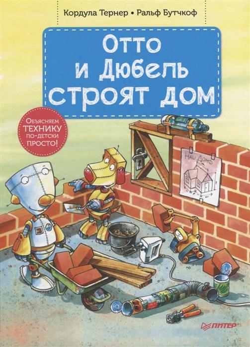 Отто и Дюбель строят дом, Питер СПб, Техника  - купить со скидкой