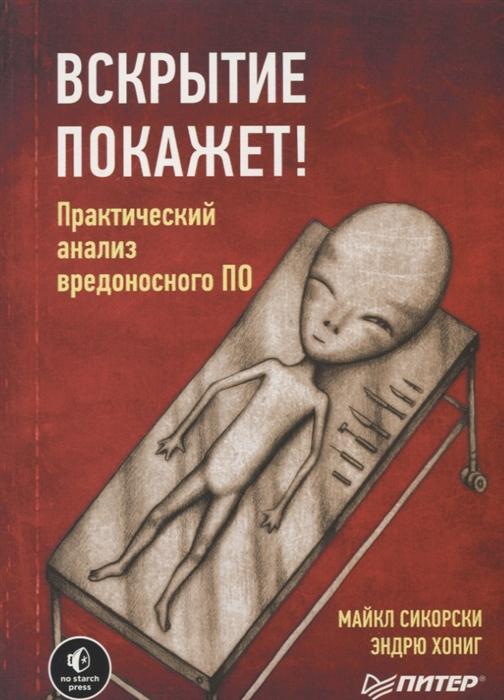 Сикорски М., Хониг Э. Вскрытие покажет Практический анализ вредоносного ПО