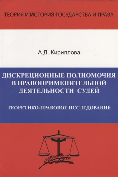 Кириллова А. Дискреционные полномочия в правоприменительной деятельности судей Теоретико-правовое исследование