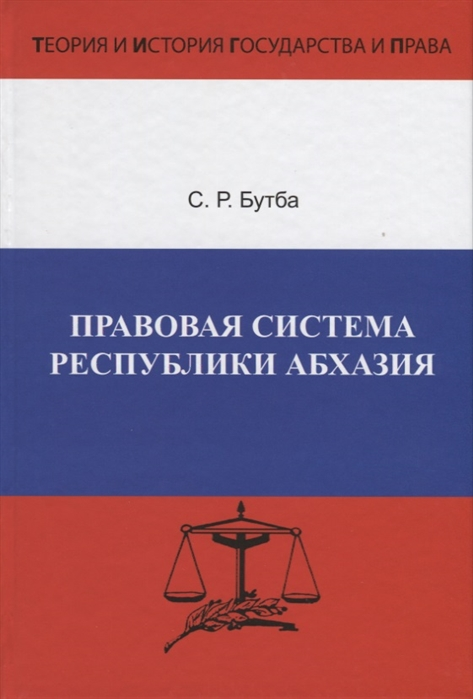 Бутба С. Правовая система Республики Абхазия Особенности формирования 1990-2005 гг абхазия