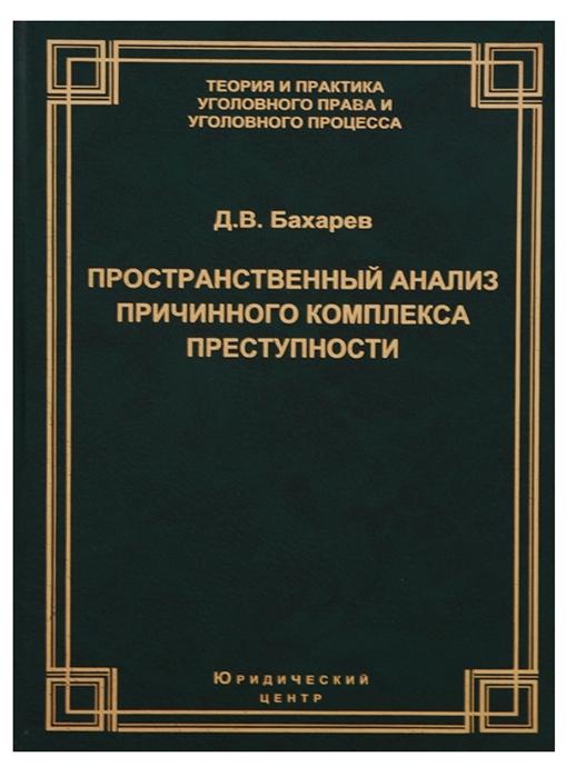 Бахарев Д. Пространственный анализ причинного комплекса преступности бахарев м безызвестные