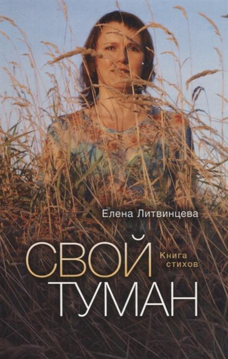 Литвинцева Е. Свой туман Книга стихов