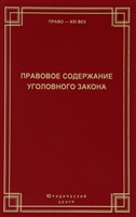 Правовое содержание уголовного закона. Сборник статей