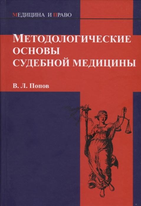 Попов В. Методологические основы судебной медицины