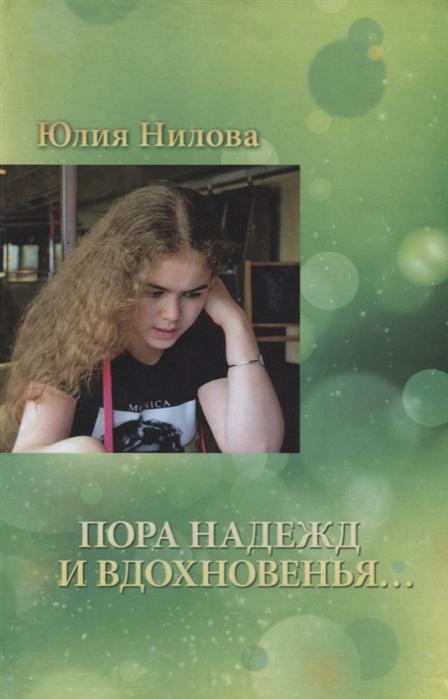 Нилова Ю. Пора надежд и вдохновенья сердце полно вдохновенья