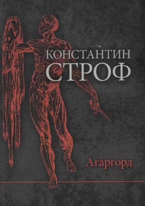 цены Строф К. Агаргорд