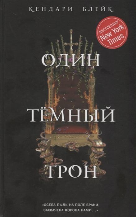 Блейк К. Один темный трон