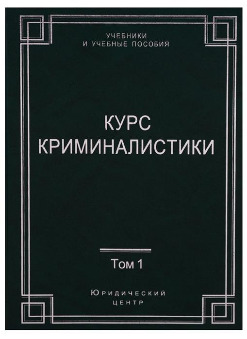 Коршунова О. (ред.) Курс криминалистики Комплект из 3 книг чередниченко о ред москва комплект из 2 книг