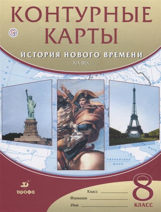 цена на Мартынова Т. (ред.) Контурные карты История нового времени XIX век 8 класс