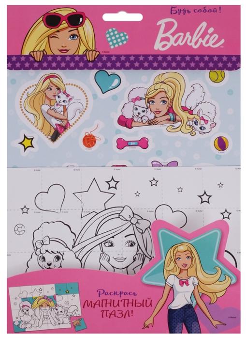 Позина И. (ред.) Barbie Будь собой позина и ред hot wheels на старт внимание марш 30 объемных наклеек постер