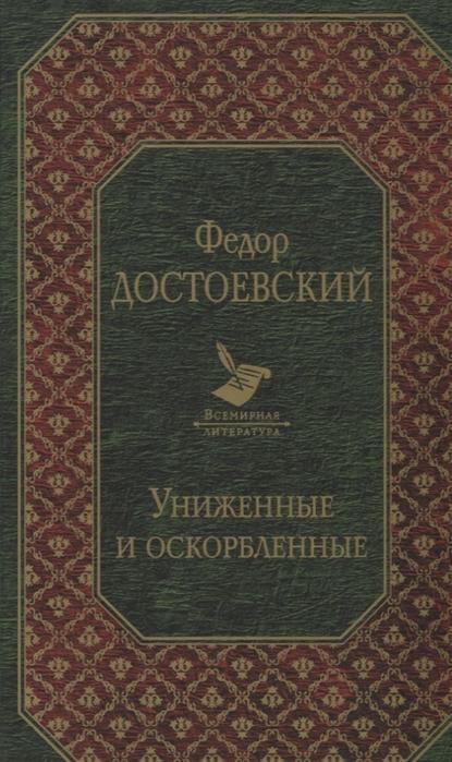 Достоевский Ф. Униженные и оскорбленные ф м достоевский униженные и оскорбленные
