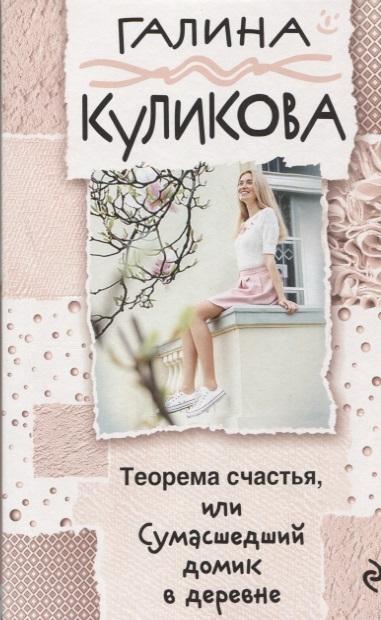 Куликова Г. Теорема счастья или Сумасшедший домик в деревне cite marilou масленка домик в деревне