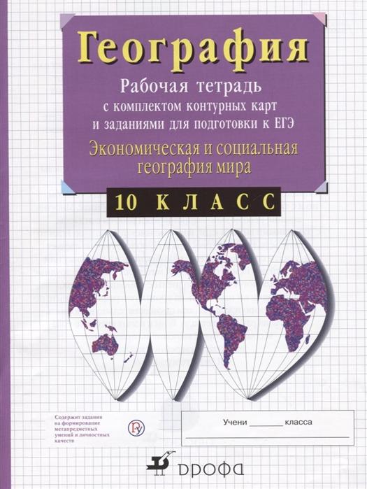 География 10 класс Рабочая тетрадь с контурными картами и заданиями для подготовки к ЕГЭ Экономическая и социальная география мира