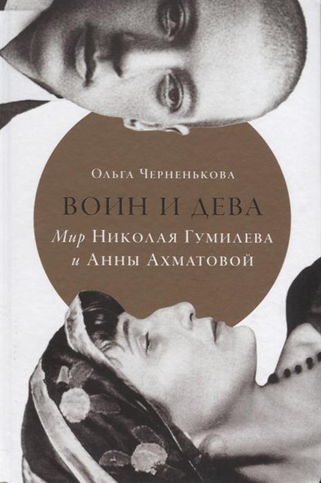 Черненькова О. Воин и дева Мир Николая Гумилева и Анны Ахматовой