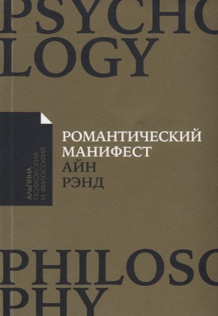 Рэнд А. Романтический манифест Философия литературы