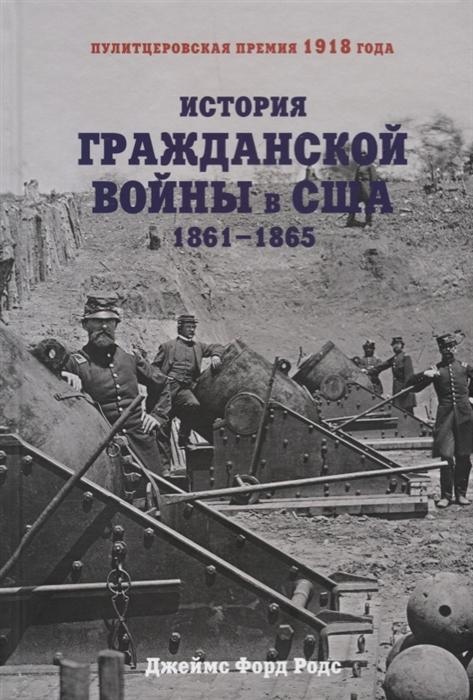 Родс Дж. История Гражданской войны в США 1861-1865