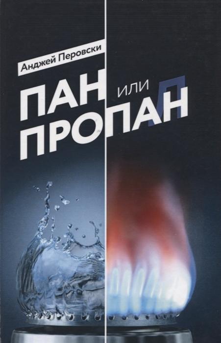 Перовски А. Пан или пропан