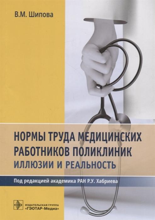 Шипова В. Нормы труда медицинских работников поликлиник иллюзии и реальность солоинк логик иллюзии иреальность