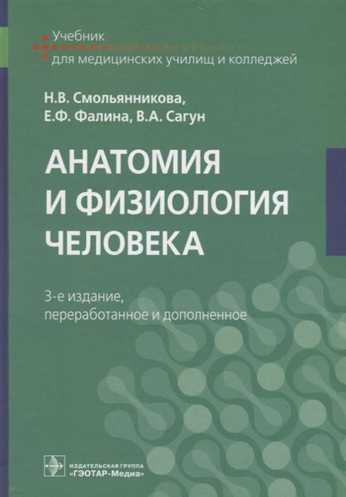 Смольянникова Н., Фалина Е., Сагун В. Анатомия и физиология человека Учебник