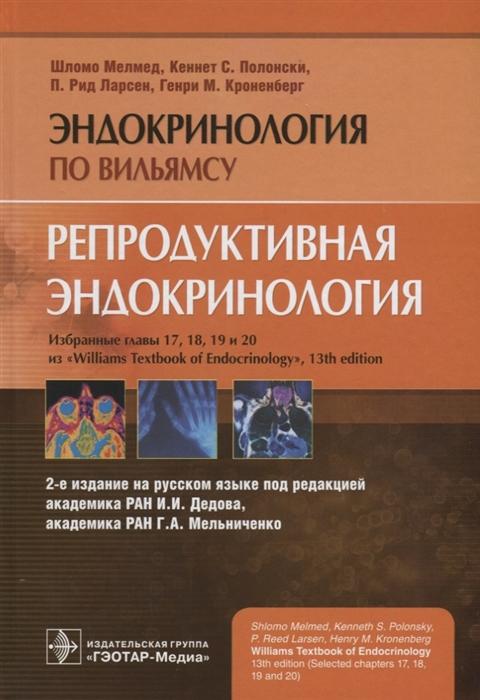 Мелмед Ш., Полнски К., Ларсен П. и др. Репродуктивная эндокринология